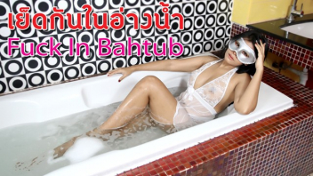 เย็ดในอ่างน้ำ เปิดวาร์ปxxx เงี่ยน หีเปียก หีสาวไทย