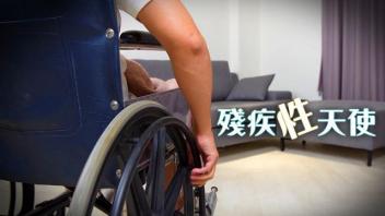 เย็ดหีถี่ เย็ดหีจีน เย็ดบนรถวีลแชร์ เย็ดคนอัมพฤกษ์ เย็ดคนพิการ