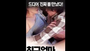 โป๊เกาหลี เย็ดโหด เย็ดเพื่อนแม่ เย็ดรุ่นใหญ่ เย็ดกับลูกชายเพื่อน
