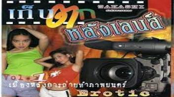 ไทยเย็ดกัน เย็ดหลายรอบ เย็ดสาวไทย เย็ดกัน เบื้องหลังหนังโป๊