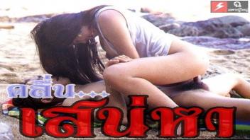 เย็ดแฟน เย็ดเพลิน เย็ดสดแตกใน เย็ดริมทะเล เย็ดที่หาดทราย